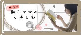 [ブログ]働くママの小春日和
