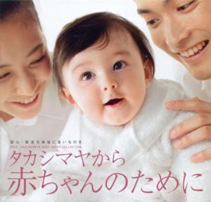takashimaya01.png