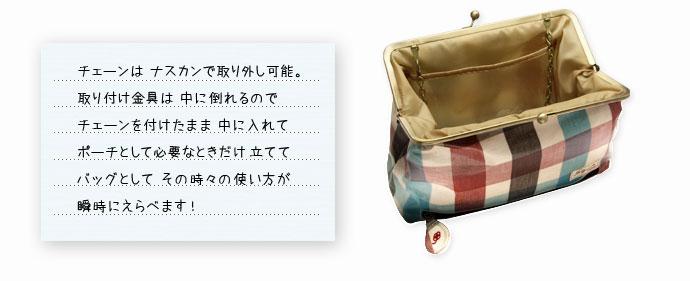 チェーンは ナスカンで取り外し可能。取り付け金具は 中に倒れるのでチェーンを付けたまま 中に入れてポーチとして必要なときだけ 立ててバッグとして その時々の使い方が瞬時にえらべます!