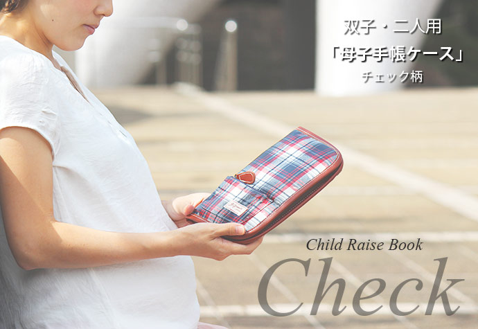 ボーダー・チェック柄 双子・2人用母子手帳ケース