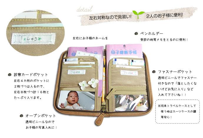 チェック柄 双子・2人用 母子手帳ケース