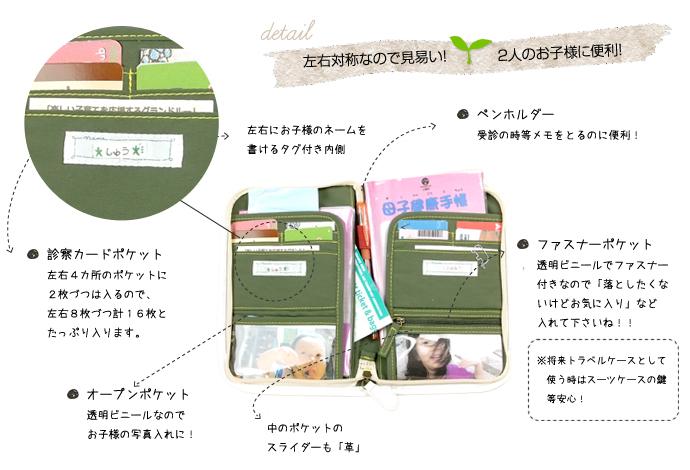 バラ柄 双子・2人用 母子手帳ケース